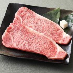 赤城牛のとり山 赤城和牛サーロインステーキ【結婚のお祝いに】