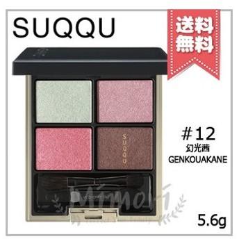 【送料無料】SUQQU スック デザイニング カラー アイズ #12 幻光茜 GENKOUAKANE 【チップ・ブラシ付】 5.6g