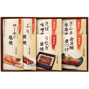 味百選 一膳焼魚・煮魚詰合せ【内祝い/お礼の品に】