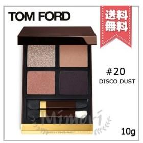 【送料無料】TOM FORD トムフォード アイ カラー クォード #20 DISCO DUST ディスコ ダスト 10g