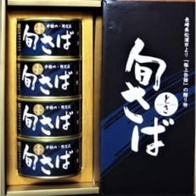 旬(とき)さばの缶詰 水煮4缶セット