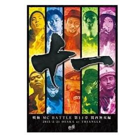 戦極MCBATTLE第11章 -関西無双編- 2015.2.21 完全収録DVD 中古 良品