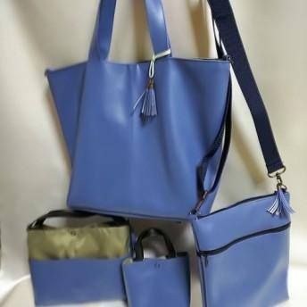 1点限り!袋!スモーキーブルーのバッグセット【送料無料!】