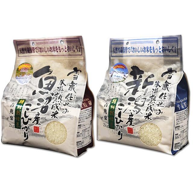 吉兆楽 雪蔵氷温特別栽培米 食べ比べセット