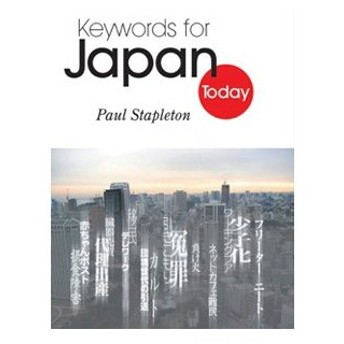 Cengage Learning Keywords for Japan Today Student Book