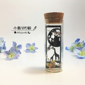 小瓶切り絵:「星降る夜に」シリーズ ~キリン×満月~