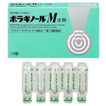 【第2類医薬品】武田薬品 ボラギノールM 坐薬 10個