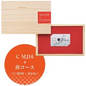 MIJP メイド・イン・ジャパン・プロジェクト CMJ16+茜(あかね)コース【結婚内祝いに】