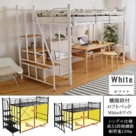 送料無料 ハイタイプ ロフトタイプで選べる 上がりやすい階段付ロフトベッド シングル ROS-WHホワイト