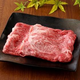 近江牛肉 総本家 肉のあさの 近江牛モモしゃぶしゃぶ用【結婚内祝いに】