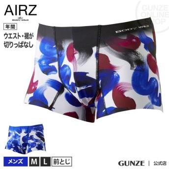 グンゼ ボクサーパンツ/BODY WILD(ボディワイルド) AIRZ/エアーズボクサー(前とじ)(メンズ)/BWY923A/M〜L