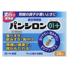 【第2類医薬品】ロート製薬 パンシロン01プラス 28包※発送まで11日以上