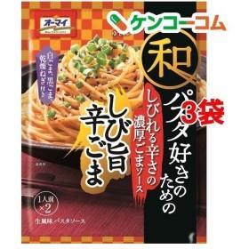 (訳あり)オーマイ 和パスタ好きのための しび旨辛ごま ( 56.2g3袋セット )/ オーマイ