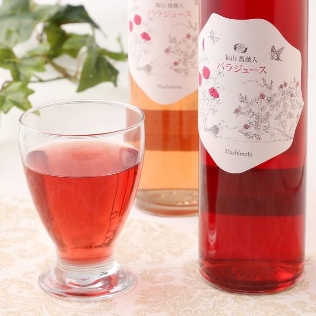福山 薔薇人 バラジュースセット