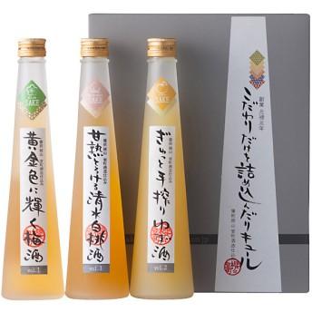 室町酒造 岡山果実リキュール詰合せ(L3-4D)
