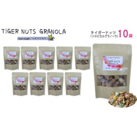 【タイガーナッツ】トロピカルグラノーラ 10袋セット