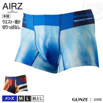 グンゼ ボクサーパンツ/BODY WILD(ボディワイルド) AIRZ/エアーズボクサー(前とじ)(メンズ)/BWY922A/M〜L