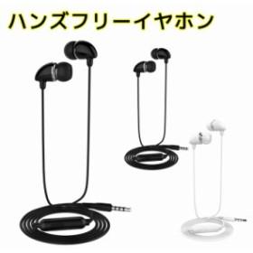 ハンズフリーカナル型イヤホン マイク付きイヤホン iPhone 高音質iOS siri 対応 音声入力iphone 対応 Android ハンズフリーイヤホン イヤ