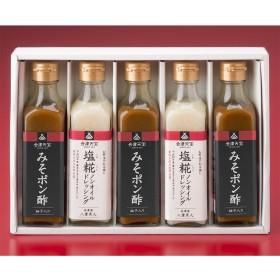 会津天宝醸造 塩糀ドレッシング・みそポン酢セット