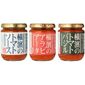 横濱屋本舗 トマトソース3種×各2個セット