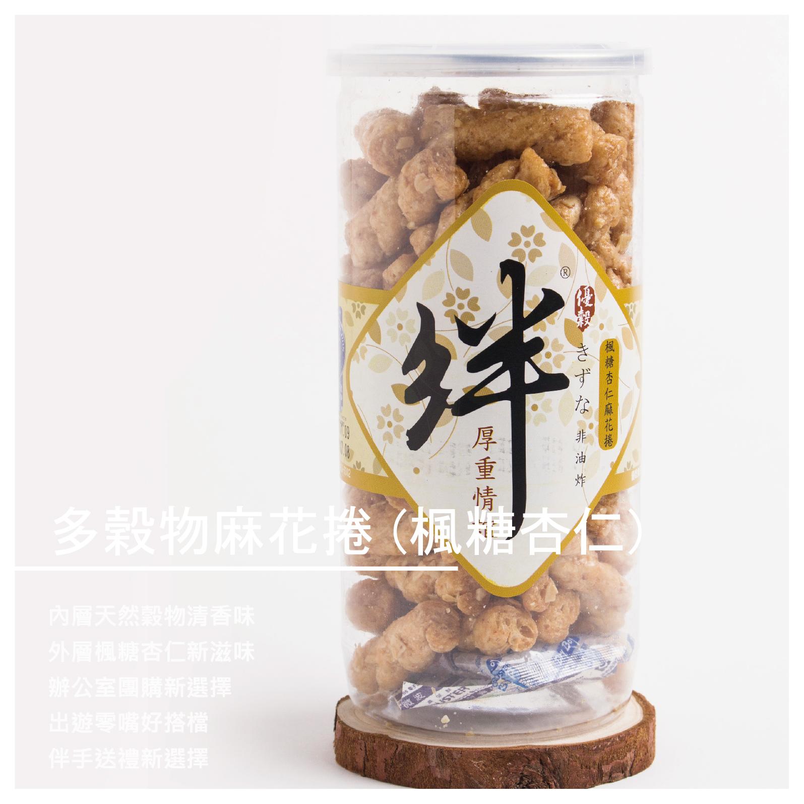 【優穀食品有限公司】多穀物麻花捲 (楓糖杏仁) 120g
