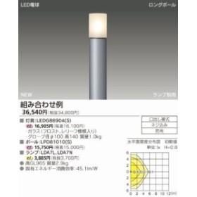 東芝(TOSHIBA)  LEDガーデンライト・門柱灯 (LEDランプ別売り) LEDG88904(S)