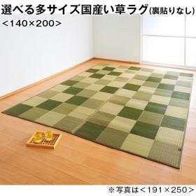 選べる多サイズ国産い草ラグ(裏貼りなし) 140×200
