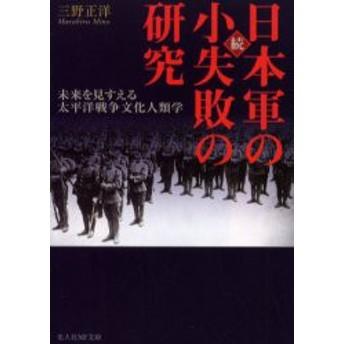 【新品】【本】日本軍の小失敗の研究 続 新装版 三野 正洋 著