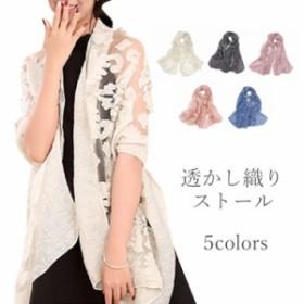 レディース  透かし織り で 模様がきれいに浮き出る ストール 普段使い フォーマル にも ビッグ サイズ  スカーフ  全5カラー