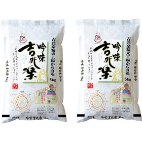国内産ブレンド米「吟味吉兆楽」 10kg