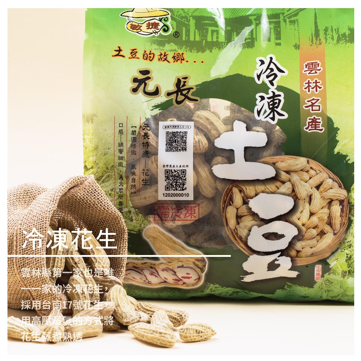 【敏捷冷凍土豆】冷凍花生900g(冷凍土豆)/雲林名產/伴手禮