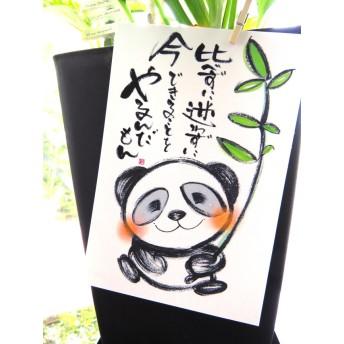 ◆№30◆今、できることを大切に・・・。パンダさんポストカード◆選べる3枚◆
