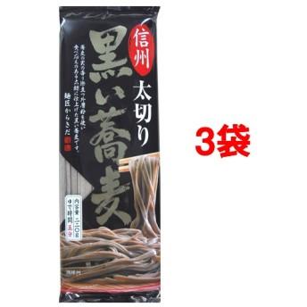 信州 太切り 黒い蕎麦 (220g3袋セット)