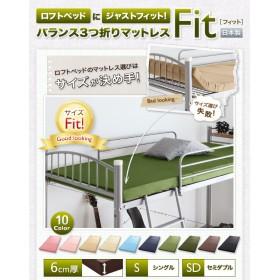 マットレス セミダブル ロフトベッドにジャストフィット!3つ折りマットレス フィット 厚さ6cm セミダブルサイズ 送料無料