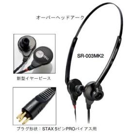 【納期情報:7月下旬予定】【代引き不可】STAX SR-003MK2 イヤースピーカー単体 スタックス SR003MK2