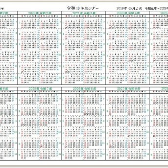 西暦と元号入! 未来のカレンダー(2)令和元年 10年までの10年分のカレンダー(A4サイズ)