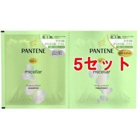 パンテーン ミセラー ピュア&モイスト 1日分お試しサシェ ( 5セット )/ PANTENE(パンテーン)