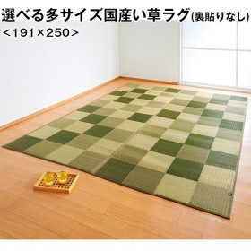 選べる多サイズ国産い草ラグ(裏貼りなし) 191×250