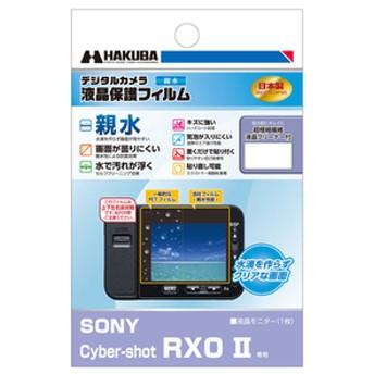 ハクバSONY Cyber-shot RX0 II専用液晶保護フィルム 親水タイプDGFH-SCRX0M2
