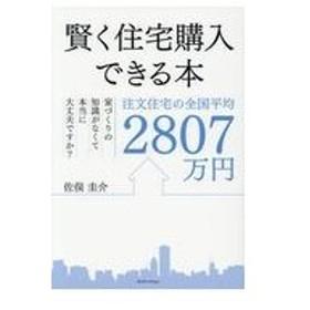 賢く住宅購入できる本/佐俣圭介
