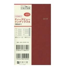 新品本/2019年4月始まり T'beau(ティーズビュー)インデックス5 手帳判 ディープレッド No.655