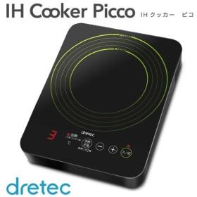 ドリテック IH Cooker Picco DI-216BK