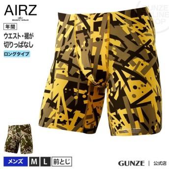 グンゼ ボクサーパンツ/BODY WILD(ボディワイルド) AIRZ/エアーズボクサー(ロングタイプ)(前とじ)(メンズ)/BWY918A/M〜L