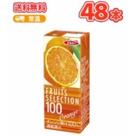 送料無料 エルビーフルーツセレクション オレンジ100 【200ml×24本入】/2ケース 紙パック〔果汁100% フ