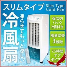 冷風扇 冷風扇風機 首振り タワー型 コンパクト キャスター マイナスイオン 扇風機 おしゃれ 小型 静か 冷風 涼風 自然風 タイマー リモコン