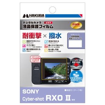 ハクバSONY Cyber-shot RX0 II専用液晶保護フィルム 耐衝撃タイプDGFS-SCRX0M2