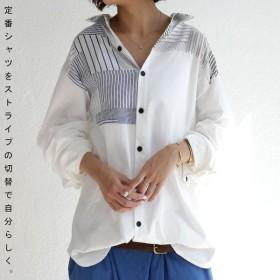 トップス シャツ 長袖 レディース 柄 ストライプ ボーダー 柄切り替えシャツ・6月12日20時〜発売。(80)メール便可