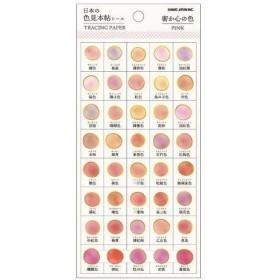 日本の色見本帖シール 密か心の色