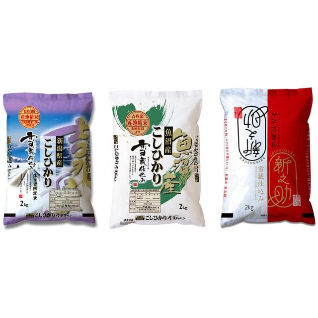 吉兆楽 雪蔵仕込み 新潟米3銘柄 食べ比べセット