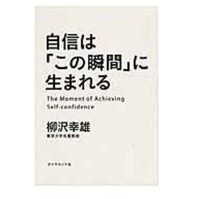 自信は「この瞬間」に生まれる/柳沢幸雄